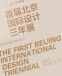 Beijing International Design Triennial 2011